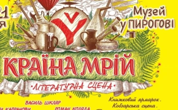 Куда пойти в Киеве 20 июня – 21 июня: фестивали Країна мрій, НЕБО.Fest и СМАЧНОFEST
