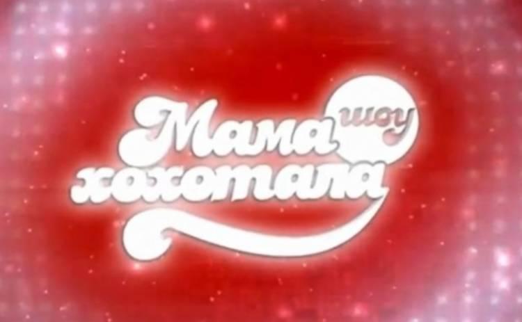 Мамахохотала шоу: смотреть онлайн выпуск от 20.06.2015 (ВИДЕО)