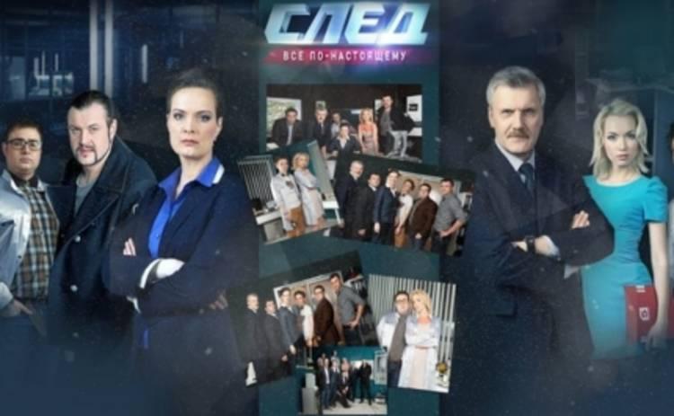 Сериал След: 1+1 следит за русскими ментами (ВИДЕО)