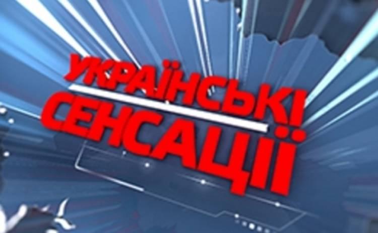 Украинские сенсации: смотреть онлайн выпуск от 27.06.2015 (ВИДЕО)