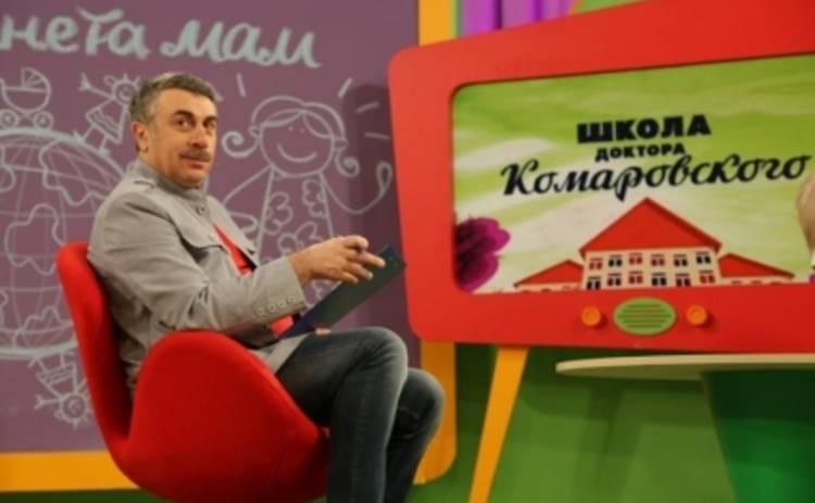 Школа доктора Комаровского: анонс выпуска от 04.07.2015