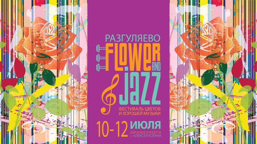 Flower's Jazz Weekend'2015