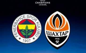 Фенербахче – Шахтер: онлайн-трансляция матча – 28.07.2015