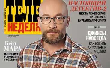 """Павел Костицын дал эксклюзивное интервью журналу """"Теленеделя"""""""