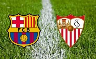 Барселона – Севилья: онлайн-трансляция матча – 11.08.2015