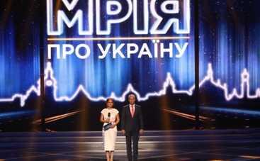 День Независимости Украины 2015: большой концерт Мечта об Украине на канале Интер (ФОТО)
