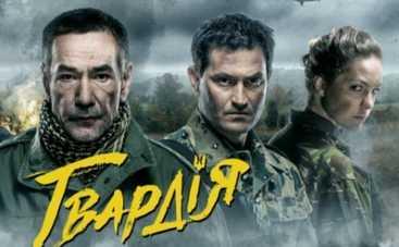 Гвардия: сериал покажут на День независимости Украины (ВИДЕО)