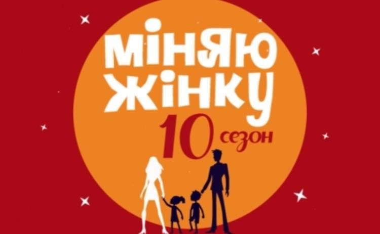 Міняю жінку: 10 сезон на 1+1 с 3 сентября (ВИДЕО)