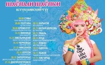 Оля Полякова отшлепает шлепками всю Украину