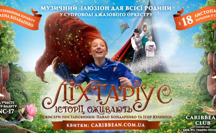 ЛІХТАРІУС. Історії оживають: театралізоване шоу для всієї родини