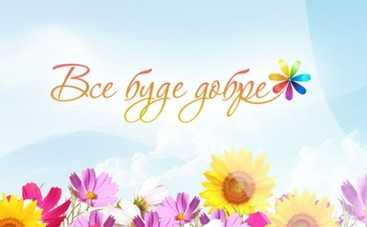 Все буде добре: праздник Покров пресвятой Богородицы поможет найти суженого (ВИДЕО)
