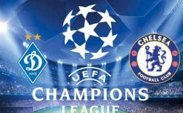 Динамо – Челси (2015): онлайн трансляция матча 20 октября