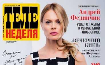 Ольга Фреймут призналась Теленеделе, что не сочувствует Маленьким гигантам