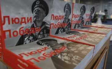 Люди Победы: ведущие канала Интер выпустили книгу (ФОТО)