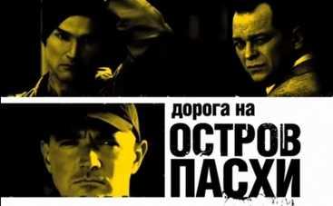 Подстава: Дорога на остров Пасхи оказалась перекрыта в Украине (ВИДЕО)