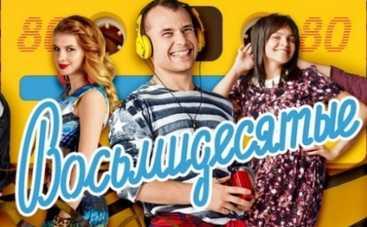 Восьмидесятые в России продолжаются: выходит 5 сезон (ВИДЕО)