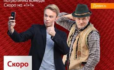 Останній москаль 2: премьера нового сезона на 1+1 (ВИДЕО)