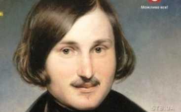 Битва экстрасенсов 15: невероятная правда о жизни и смерти Гоголя