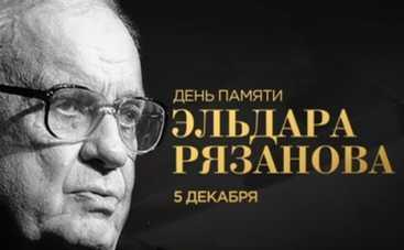 День памяти Эльдара Рязанова пройдёт на Интере (ВИДЕО)