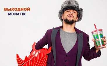 Monatik презентовал новую песню Выходной (АУДИО)