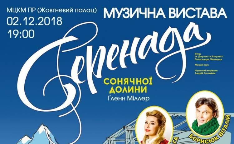 Киевлян ждет настоящая предновогодняя сказка
