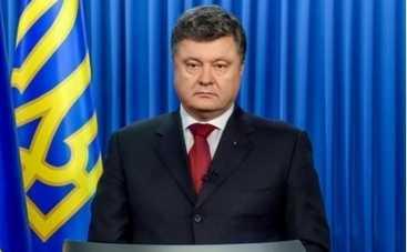 Петр Порошенко поздравил украинцев с Новым годом 2016 – онлайн-трансляция обращения Президента (ВИДЕО)