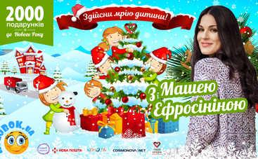 """Акція """"2000 подарунків до Нового року з Машею Єфросиніною"""" розпочинається!"""