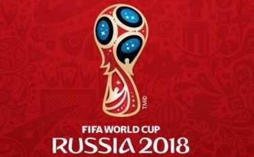 Чемпионат мира 2018: Россия может остаться не у дел