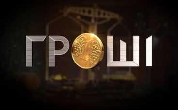 Гроші на 1+1 в новом сезоне расскажут как спасти Украину