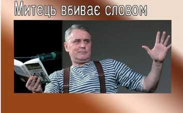 Лесь Подеревянский заставил украинских политиков материться (ФОТО)