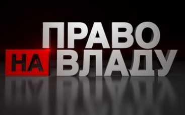 Право на владу: 1+1 устроил Яценюку допрос по расписанию (ВИДЕО)