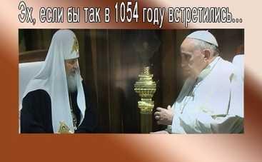 Встреча Папы Римского с патриархом Кириллом – лучшие фотожабы (ФОТО)