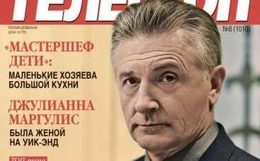 Станислав Боклан: от поводыря до мэра