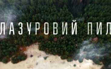 Лазурная пыль: телеканал Украина готовит фильм о Чернобыле