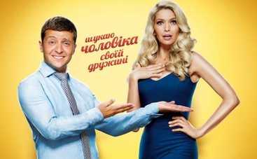 Владимир Зеленский сводил Веру Брежневу на 8 лучших свиданий (ВИДЕО)