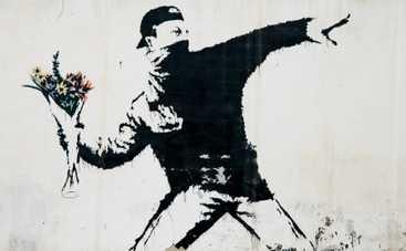 Бэнкси: британские ученые разгадали личность уличного художника