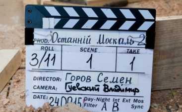 Останній москаль 2: Юрия Горбунова ожидает раздвоение личности