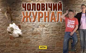 Мужской журнал на НТН – ТВ-версия для лентяев