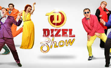 Дизель Шоу – смотреть онлайн выпуск от 25.03.2016