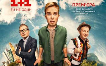 Останній москаль 2 приедет в Украину в апреле