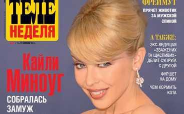 Кайли Миноуг собралась замуж за ловеласа