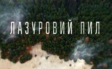 Лазурная пыль: фильм будет показан на канадском кинофестивале