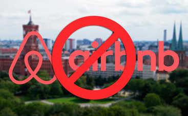 В Берлине Airbnb объявлен вне закона
