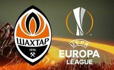 Лига Европы: с кем сыграет Шахтер