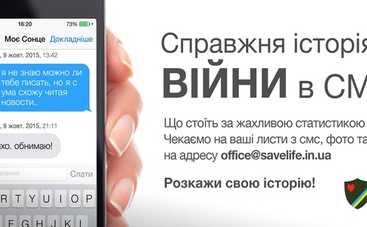 Историю войны на Донбассе расскажут с помощью sms