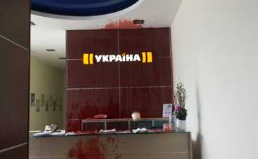 Офис телеканала Украина залили кровью