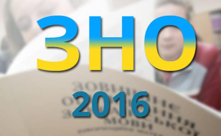 ЗНО 2016: даты проведения тестирования