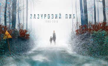 Лазуровий пил: смотреть онлайн фильм от 26.04.2016