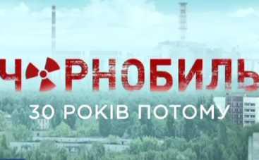 Чорнобиль. 30 років потому: смотреть онлайн фильм от 26.04.2016
