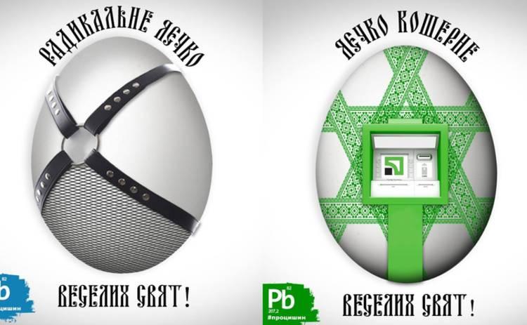 Пасха 2016. Веселые писанки от украинских политиков